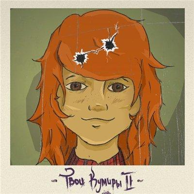 Твои Кумиры - Два EP (2012)